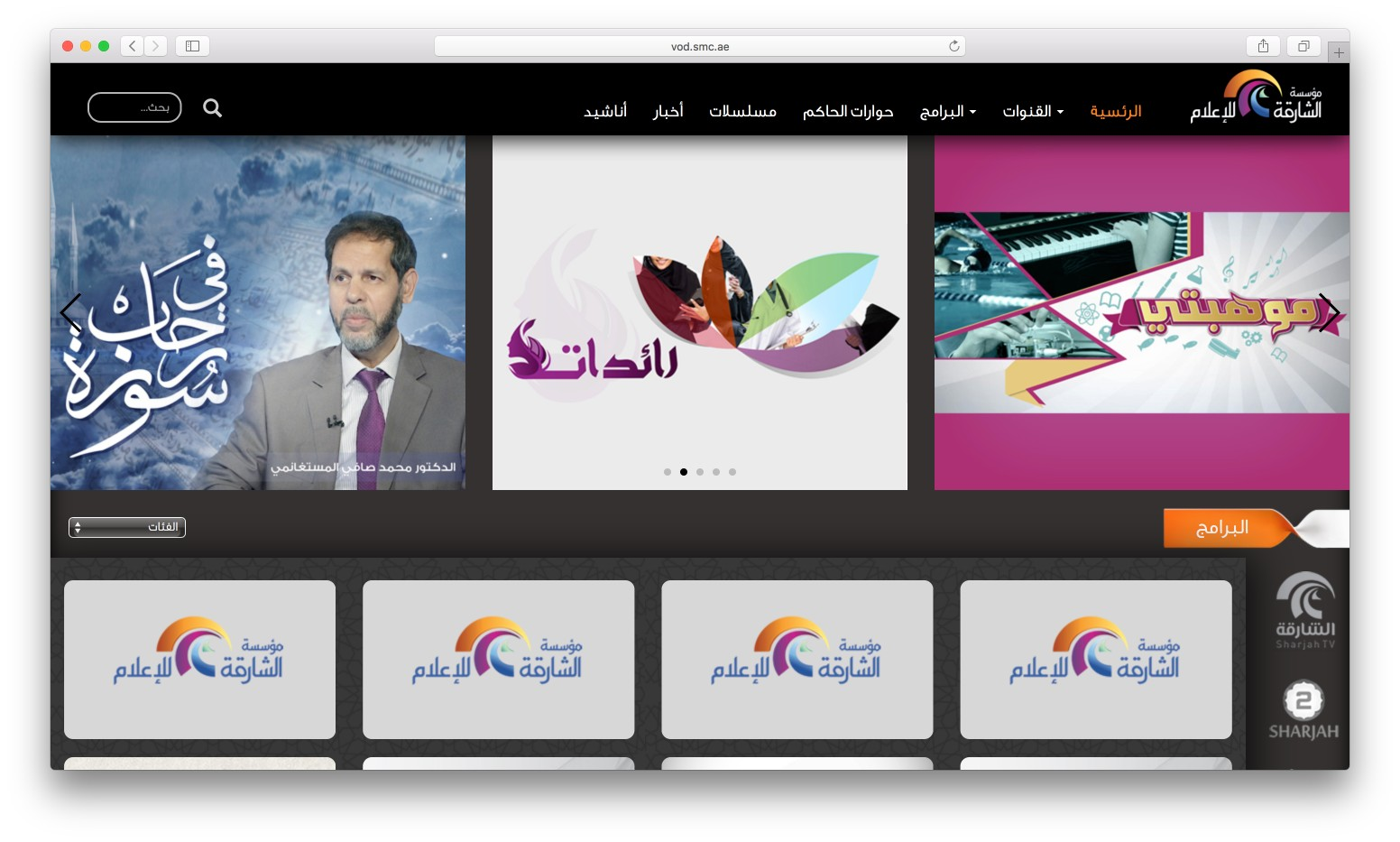 Sharjah Media Group VOD